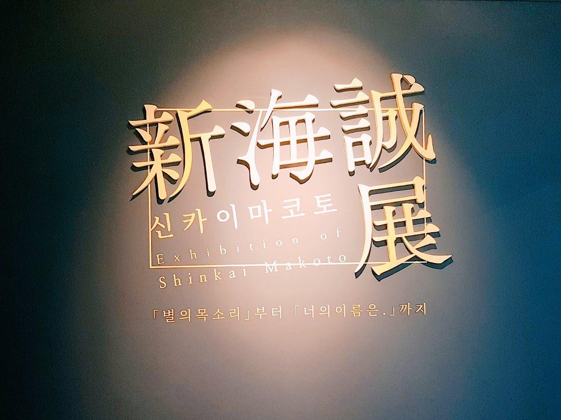 정말 간만에 동생님과 함께💜 #신카이마코토 #예술의전당한가람미술관 #날씨가 #너무좋아😘🔆 https://t.co/XOydbM4VyH