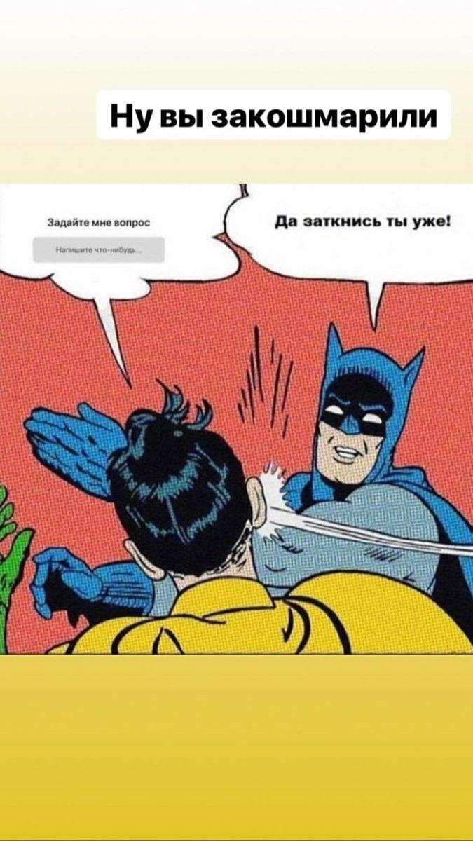 картинка задай мне вопрос с бэтменом обожали
