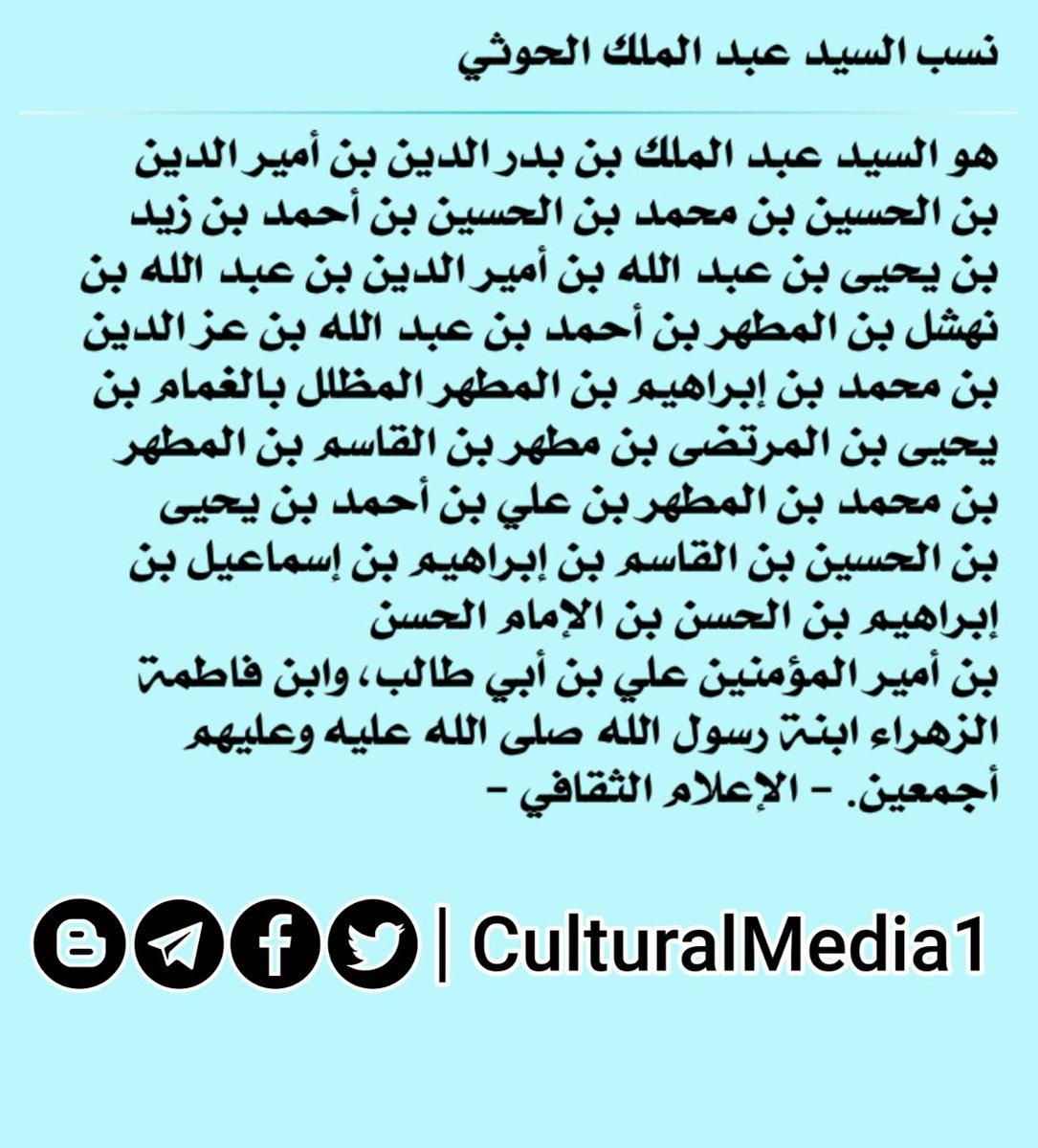 نسب السيد عبدالملك الحوثي