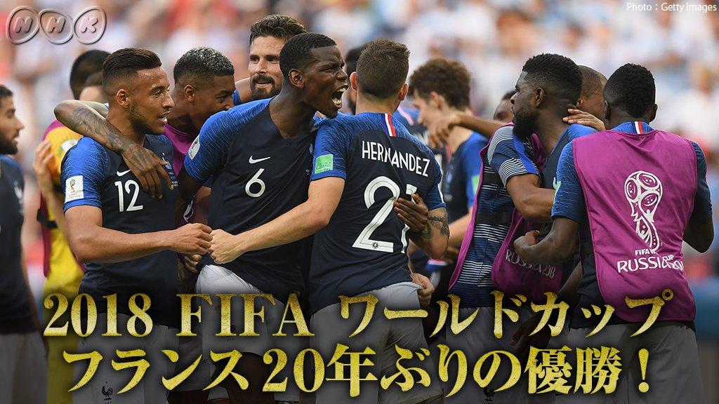 【フランス 20年ぶり2度目の栄冠!】 試合結果 #ロシアW杯 決勝 フランス #FRA 4-2 #CRO クロアチア  #ワールドカップ #WorldCup  試合の詳細はコチラから https://t.co/xrZJBPk51k