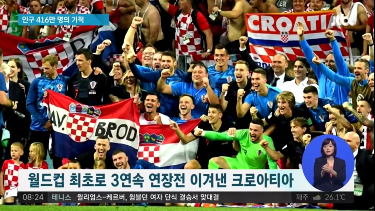 그러나 이 사진이 표지로 쓰이는 일은 없었다. 3연속 연장전에 모든 힘을 쏟은 크로아티아는 결승전에서 거짓말같은 4실점 패배를 당했다.