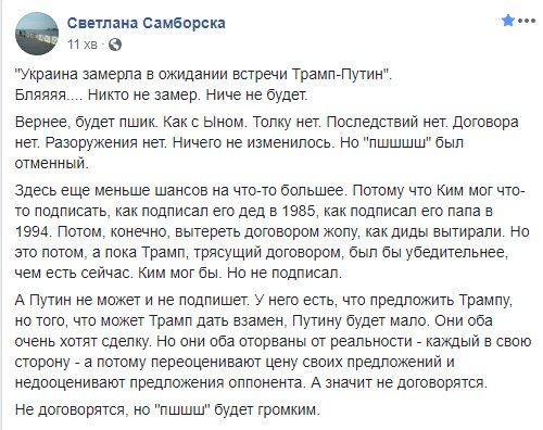 Если мне сдадут Москву как плату за все грехи и зло, совершенные Россией, меня все равно ждет критика, - Трамп - Цензор.НЕТ 5890
