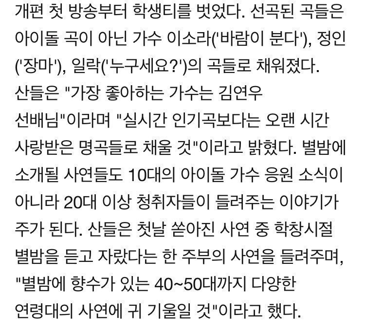 Starry Night is stripping its uniform! Targeting not just 10s but ppl in 20s &amp; 30s with a new DJ Sandeul.  Sandeul says: &quot;I like singer Kim Yeonwoo the most&quot; &amp; &quot;Rather than filling it with chart ranking songs, I want to fill it with songs that has been loved for a long time.&quot; <br>http://pic.twitter.com/GIz3JGRPVU