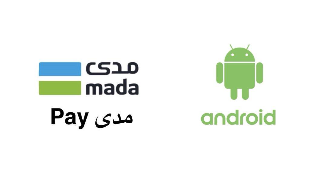 هيثم خالد Hitham Khalid On Twitter طبعا مدى Pay تعمل مثل خدمة Apple Pay الخاصة بأجهزة أبل وبرضه نفس Google Pay لكن قوة مدى