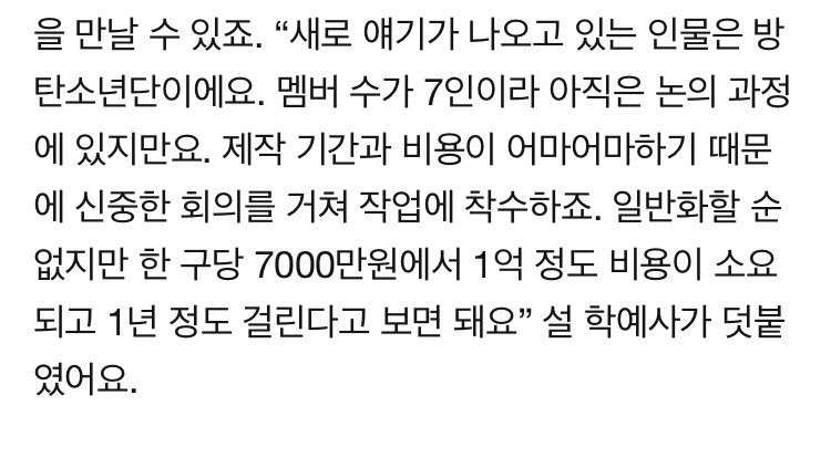 """K media talked about Grevin museum Seoul (wax figures museum) and @BTS_twt are in the planning to be made as wax figures. Museum said """"The time and cost are so big we need cautious discussion to start. It usually USD 60-90K per one and takes 1year.""""  http:// naver.me/5R2JnnEl  &nbsp;  <br>http://pic.twitter.com/L7ZRkAwtwg"""