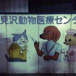 ある動物医療センターの看板の絵に壮大なストーリーが想像できてヤバイ!