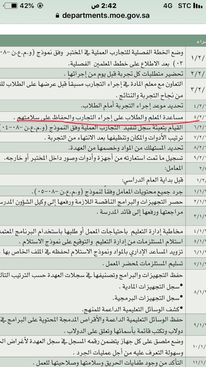 محضري مختبرات السعودية على تويتر الكثير يسأل عن تعميم عودة الكادر الاداري للمدارس بهذا الشهر حبيت ارفق لكم نسخه من التعميم و للأسف لايوجد اي مبرر لعودتنا حتى لم يتم ذكر