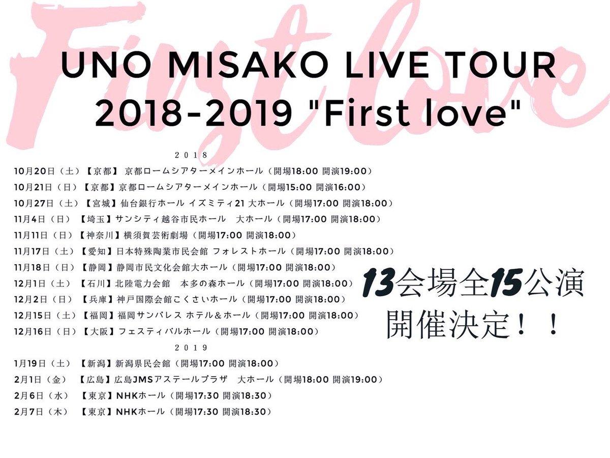 《宇野実彩子(AAA)》  重大発表!!  初のソロツアー 「UNO MISAKO LIVE TOUR 2018-2019 'First love'」 の開催が決定しました🙌♥️  みなさんのおかげで、このような発表をすることができました。本当にありがとうございます。ぜひ、遊びに来て下さい!  詳細はこちら! https://t.co/lTW2TLNkal