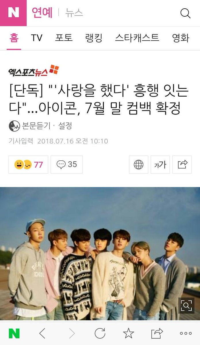 iKON to comeback by end of July.. iKONICS pls prepare for the CB! We&#39;ll be posting preparations soon!!!  <br>http://pic.twitter.com/sh9D8RvUeo