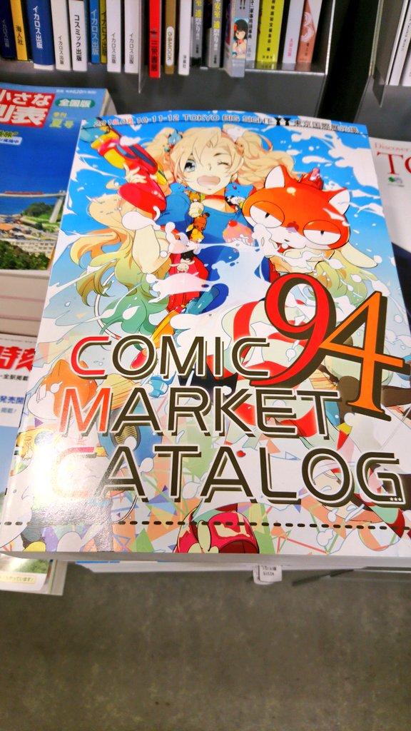 コミックマーケット 94 カタログに関する画像5