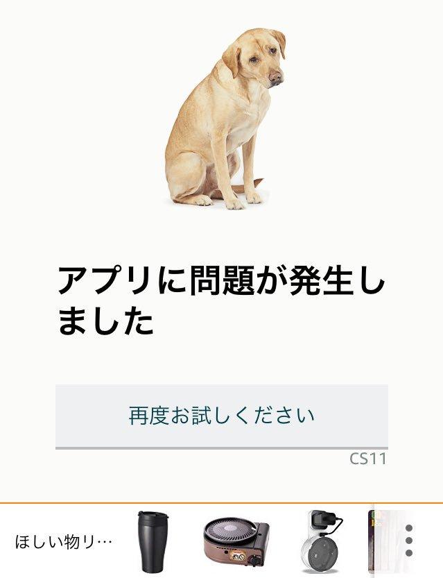 プライムデーのせいかAmazonのアプリがバグっているが、色々な犬が出てくるので苛立ちはない。