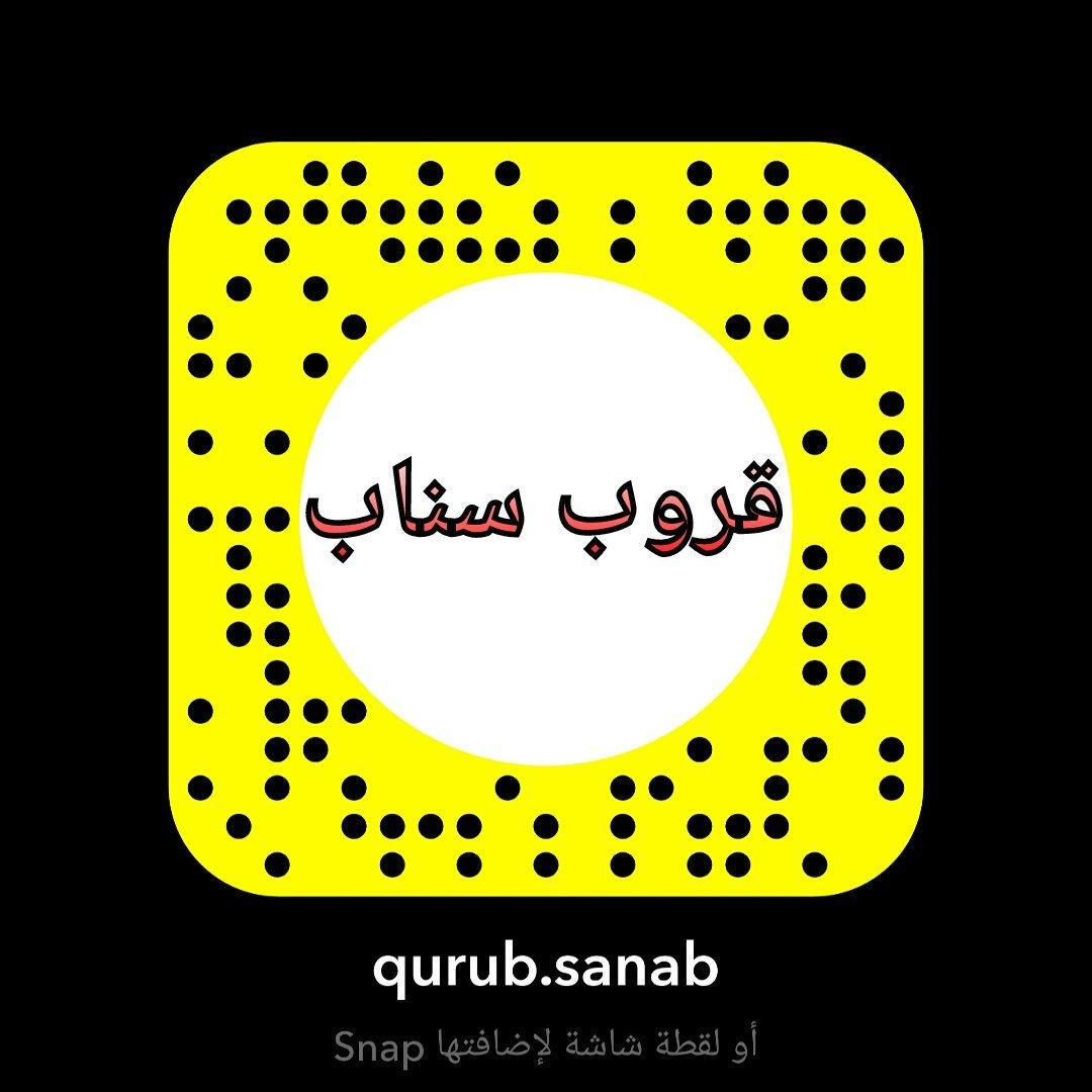 قروب سناب Qurub Sanab Twitter