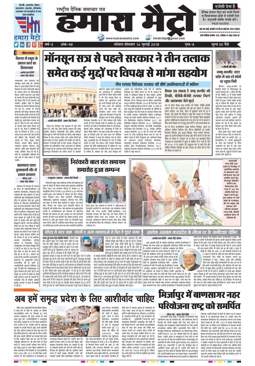 HAMARA METRO National Hindi Daily Newspaper Email :- hmetrobpl@gmail.com Follow on Twitter Account :- @hmetrobpl  http://www. hamarametro.com  &nbsp;   @hamarametromum  @hamarametro  @radheradhe_ss  @metronews99  @metronews88  #HAMARAMETRO Facebook Page :--  https://www. facebook.com/hmetropaper  &nbsp;  <br>http://pic.twitter.com/LYkRjjaEZB
