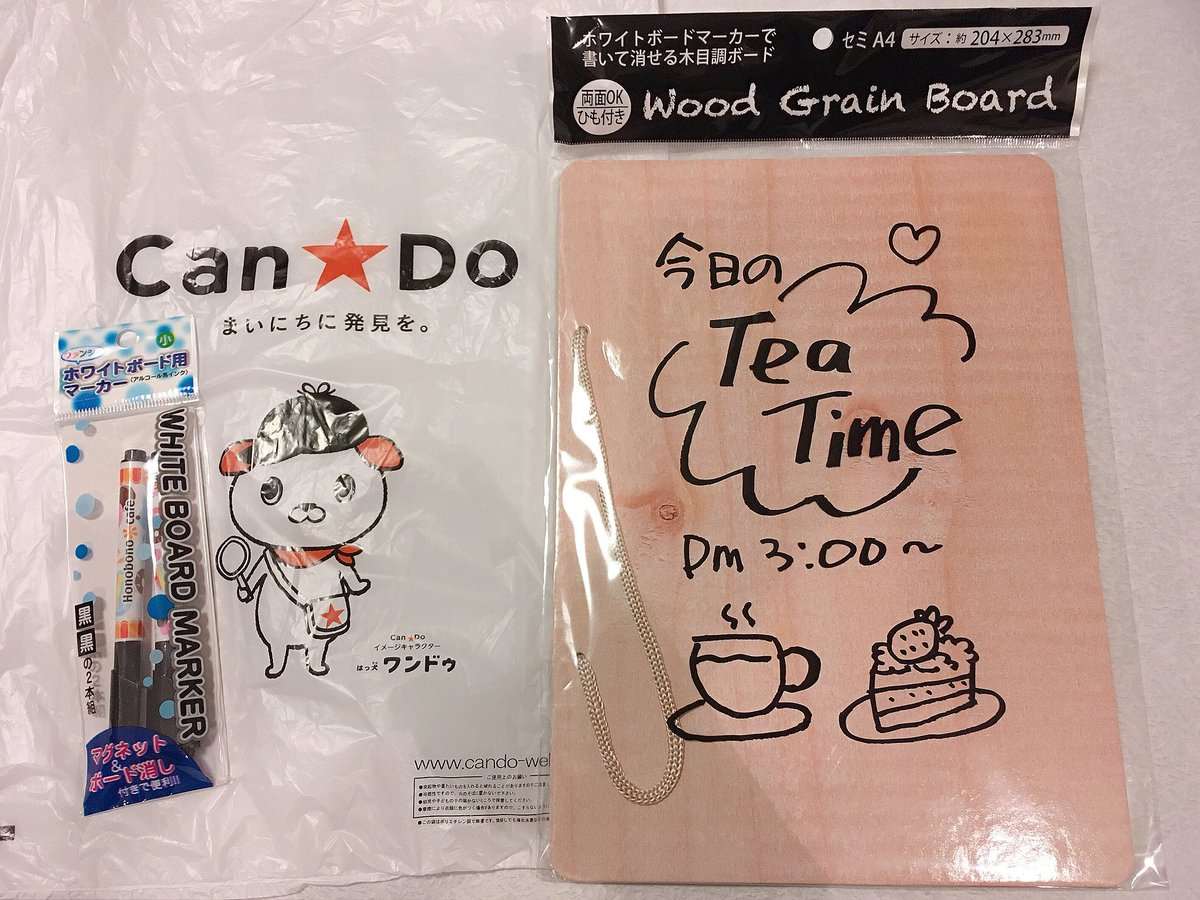 test ツイッターメディア - 渋谷の100均「キャンドゥ」で買ったホワイトボードマーカーで書いて消せる「木目調ボード」をGet♪  #キャンドゥ #100均 #百均 https://t.co/SuKm95qnyK