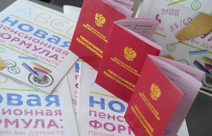 Министерство Правды в действии. В Кремле рекомендовали называть повышение пенсионного... Фото