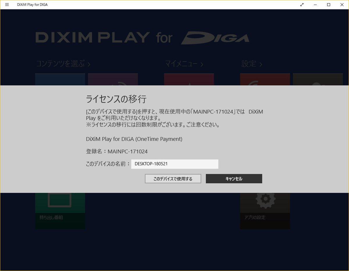 dixim play for diga 買切り プラン
