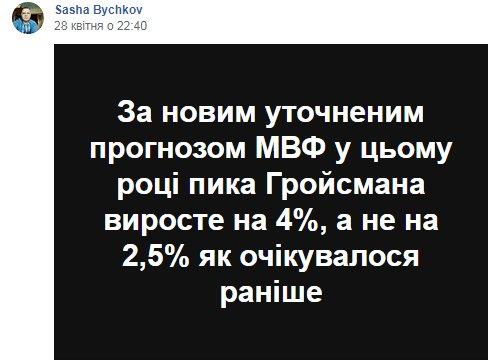 """""""Укрзализныця"""" разработает план выхода из проблемной ситуации, - Каленков - Цензор.НЕТ 4712"""