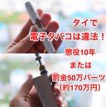 バンコクで電子タバコの使用による日本人逮捕者が続出中!  バンコク、特にスクンビットでIQOSなど電子タバコの所持・使用による日本人の逮捕者が続出している。 知人は先週ソイ39のフジスーパーでIQOS使用の現行犯で逮捕され、警察署に連行。罰金5万Bを請求され、最終的に2万Bで手を打ち釈放。  続く