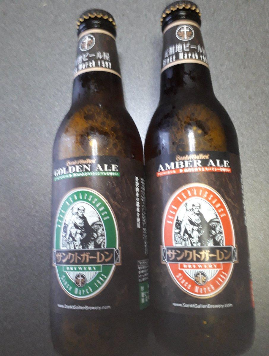 今日は飲まないつもりですが、厚木の友人から頂いたビール 夕方に感想の電話が来て飲まない訳いかなかったので電話中に頂きました  元祖地ビール屋 サンクトガーレン アンバーエール&ゴールデンエール  #元祖地ビール #神奈川県厚木市 #アンバーエール #ゴールデンエール pic.twitter.com/CsWIEc73lv