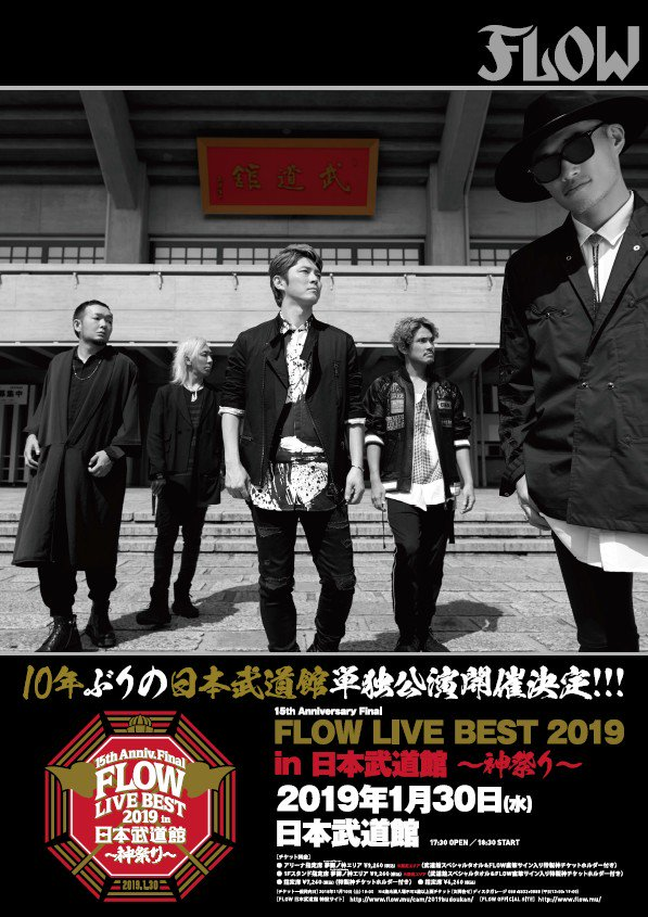 "FLOW >> Single ""Howling"" (Feat. GranRodeo) DiOMpLPWkAAOj3O"
