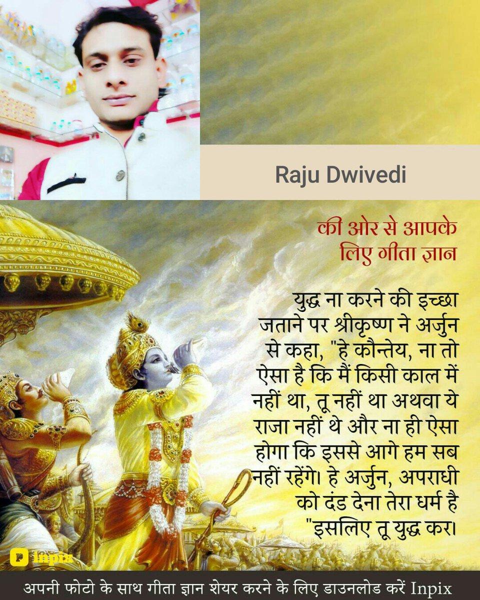 Raju Dwivedi On Twitter Raju Dwivedi क तरह अपन नम