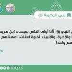 Image for the Tweet beginning: يقول النبي صلى الله عليه