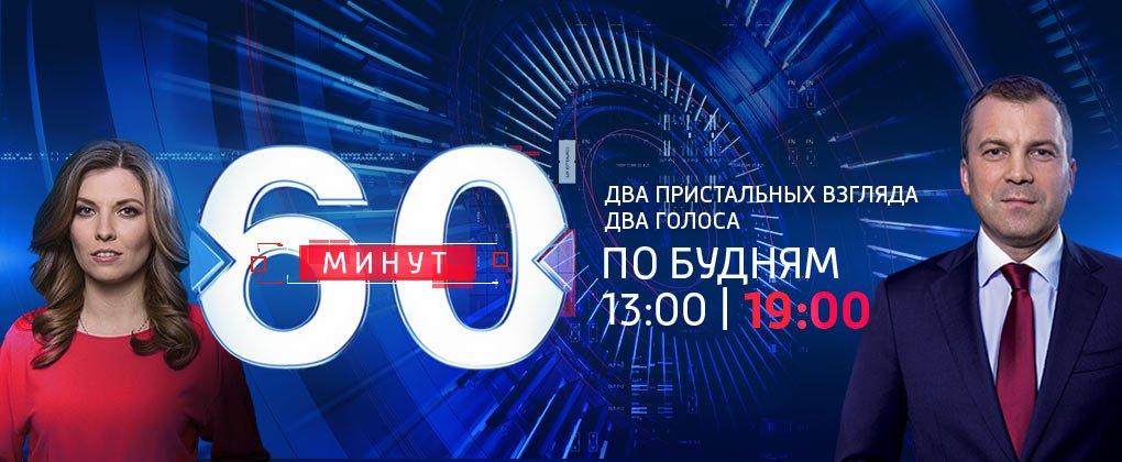 Смотрите прямо сейчас ток-шоу '60 минут' с Ольгой Скабеевой и Евгением Поповым.  ПР\МОЙ ЭФИР: https://t.co/y4rPfwIAS9