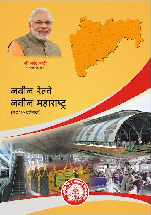 Along with Maharashtra's CM @Dev_Fadnavis signed a MoU between Railways & Maha Metro, inaugurated Pipe Conveyor Coal transport system & released a booklet on 4 years' achievements of Railways in Maharashtra titled 'New Railways, New Maharashtra. https://t.co/YB3bXL60m6