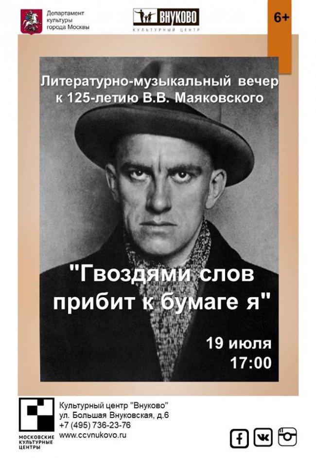 Открытка картинки, музыкальные открытки с днем рождения маяковский