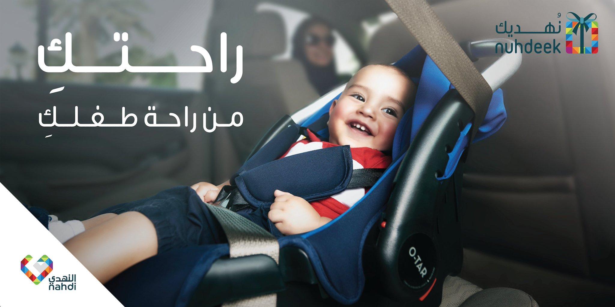 Nahdihope A Twitteren عشان راحتك من راحة طفلك لا تفوتي عرض كرسي السيارة للأطفال الخاص بعملاء ن هديك فقط من صيدليات النهدي مناسب من سن شهرين حتى 12 سنة ساري العرض حتى 31