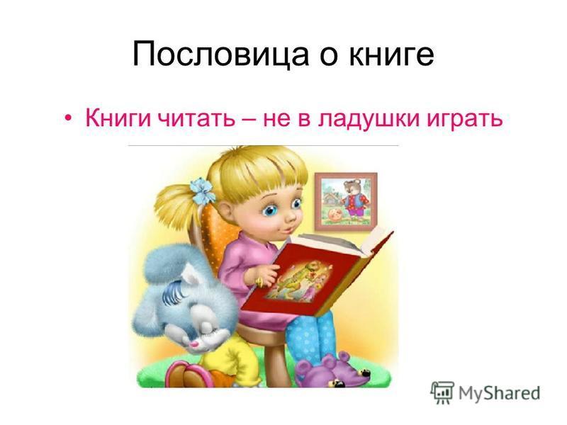 дневное картинки книг пословиц макетов для наружной