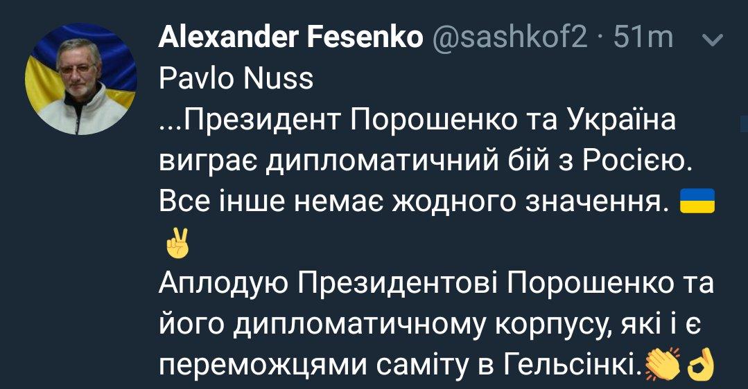 Встреча Трампа и Путина только усилила конфронтацию между США и РФ, - Фриз - Цензор.НЕТ 8773
