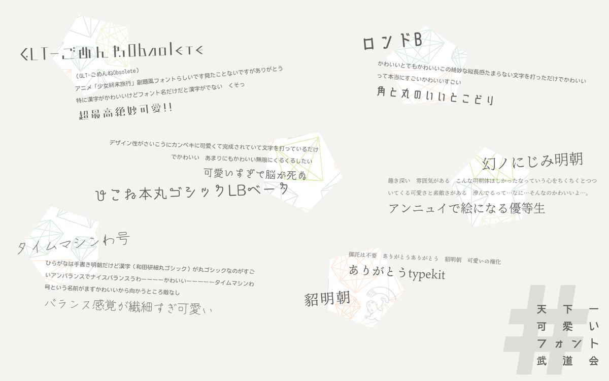 """蜷川🌔 on twitter: """"最近の推しかわいい! #天下一可愛いフォント武道会… """""""