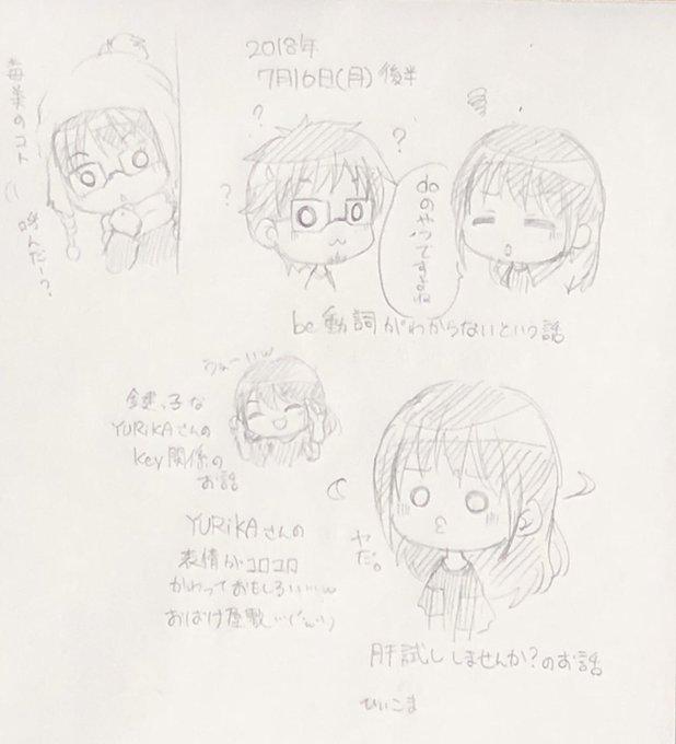 YURiKAさんの色々な表情が見られて、面白い回でした! そしてやっぱ怪談系はラジオだとヤバいのですな…(´;ω;`) #ヨルナイト 写真