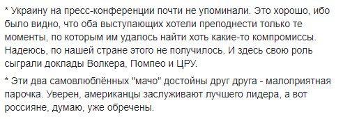 """Офис спецпрокурора Мюллера, расследующий вмешательство РФ в выборы в США, отказался комментировать слова Путина о """"совместном расследовании"""" - Цензор.НЕТ 2883"""