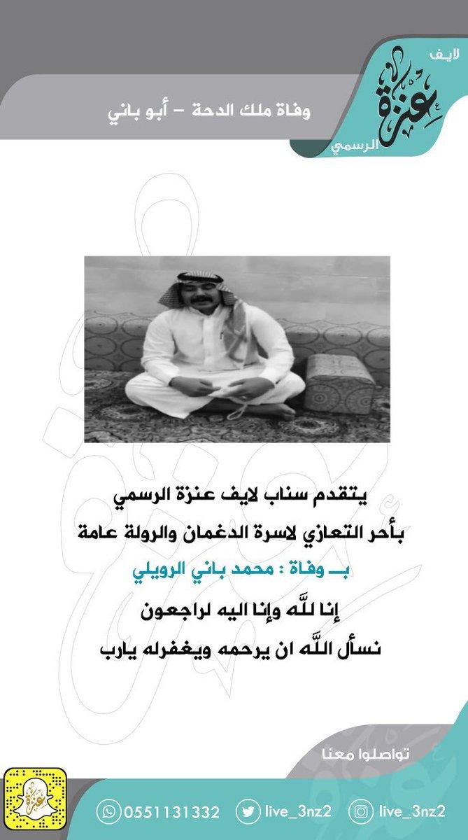 ملك الد حه Hashtag On Twitter