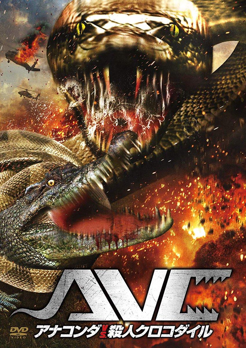 "Anaconda Vs Lake Placid Full Movie fryingjaws on twitter: ""title: lake placid vs. anaconda"