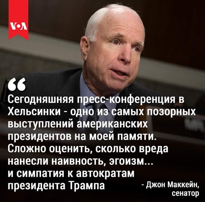 Трамп проведе закриту зустріч із членами Конгресу США після його суперечливого саміту з Путіним, - CNN - Цензор.НЕТ 8860