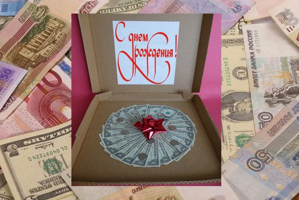 Оформление открытки с деньгами