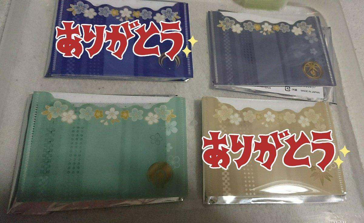 あきざくら取引用@初回ツイ...