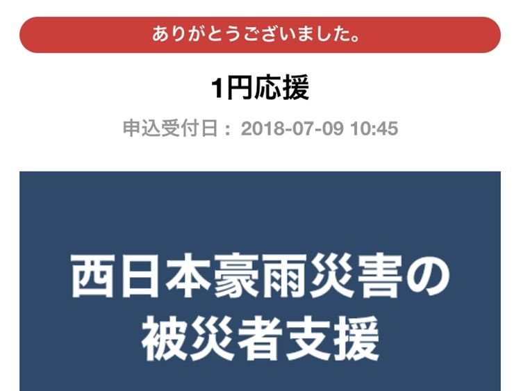 西日本豪雨災害の被災者支援としてLINE PayとLINEポイントで寄付する手順を紹介。1円からでも寄付可能 https://t.co/CnfqFQyw1j