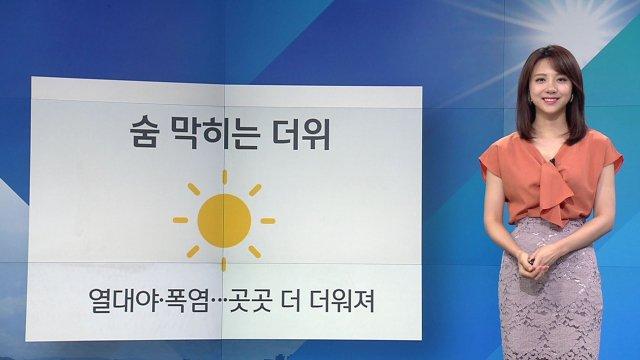 #날씨 오늘 더위체감지수 '위험' 수준. 낮 최고 기온 서울 34도, 대전과 전주 35도, 대구가 37도까지 크게 올라. https://t.co/rkM3ZHfbdv