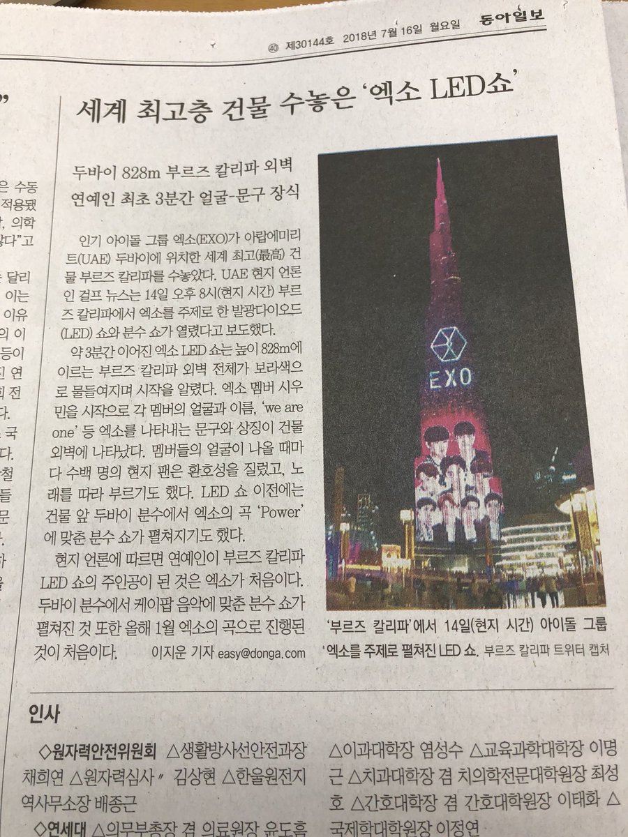 EXO appeared on various Korean newspapers yesterday as they're the first celebrities to appear in an LED show on Burj Khalifa. They also mentioned about the hundreds of fans that gathered for the event &amp; how 'Power' was played in the fountain before the show.  #EXO  @weareoneEXO<br>http://pic.twitter.com/lfd6vqjfo8