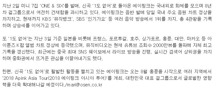 (cont..) I&#39;m So Sick took a top spot in Korea&#39;s major music charts and abroad and keep on rising till 4th consecutive week just showed a strong 8th years of girl group, ranked #1 on various music broadcasts including KBS Music Bank and SBS Inkigayo... <br>http://pic.twitter.com/yfT2pp2J27