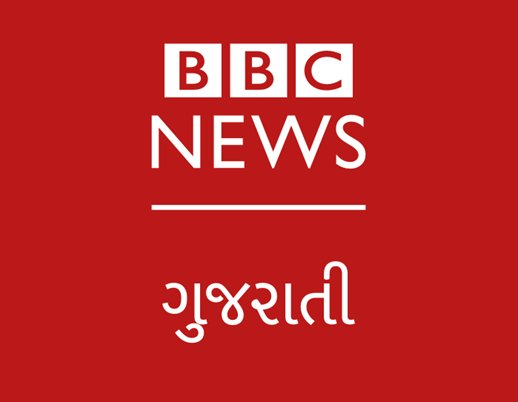 The #BBC World Service launches its first #Gujarati language television news bulletin.
