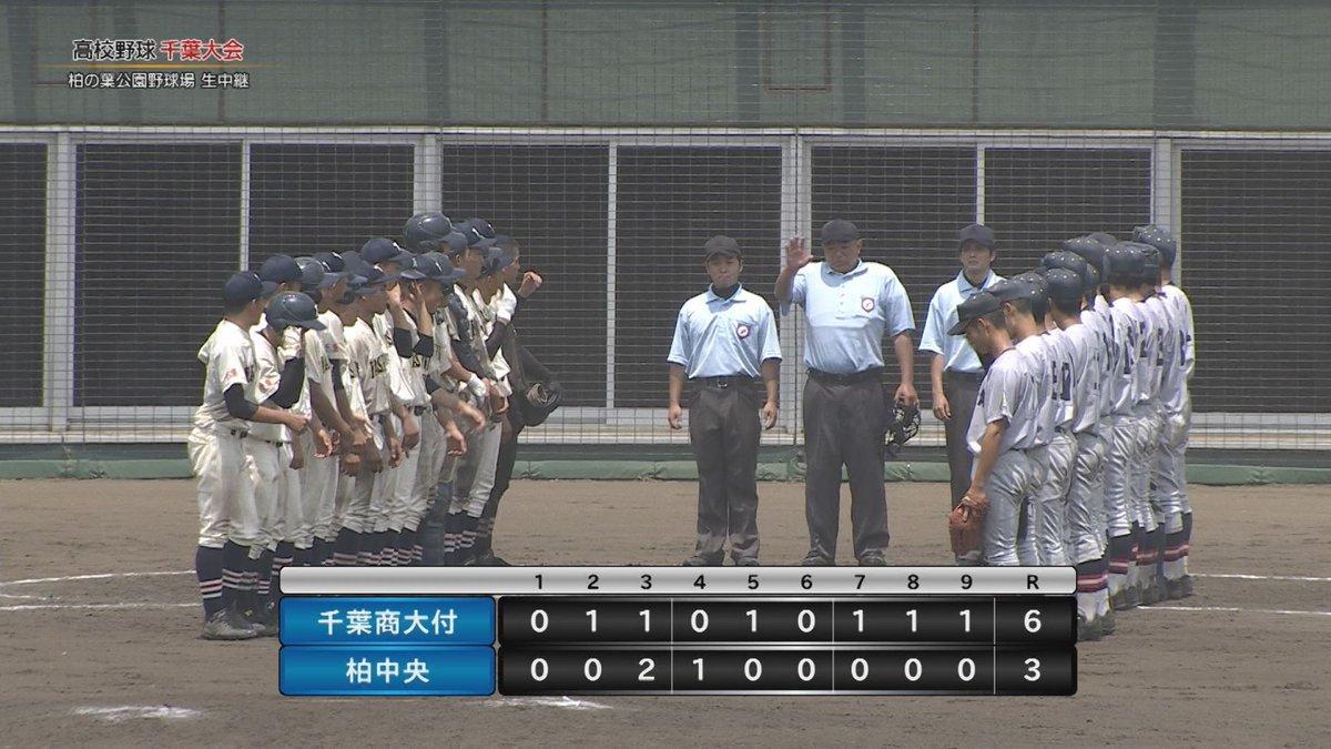 今日 の 高校 野球 千葉 県