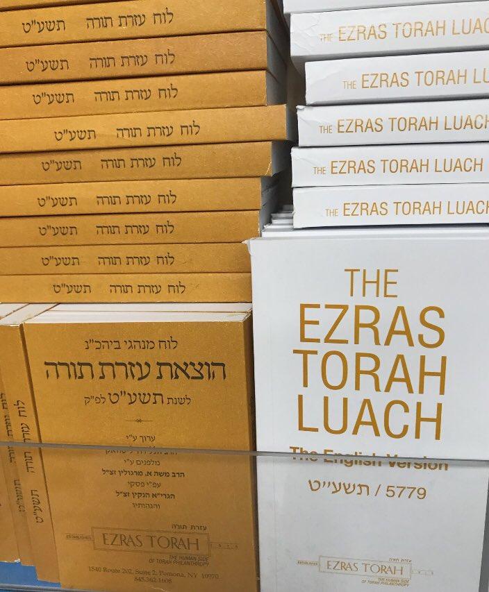 EZRAS TORAH LUACH PDF