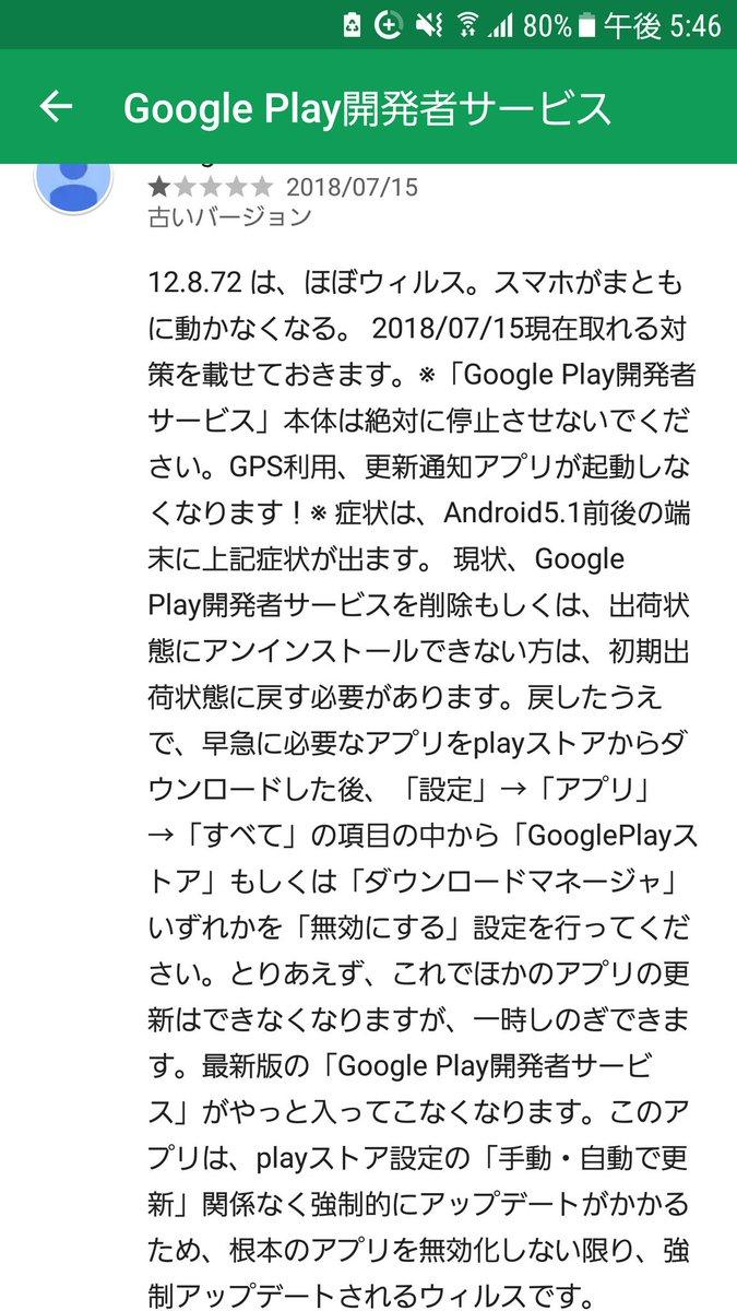 繰り返し 者 停止 開発 google play サービス