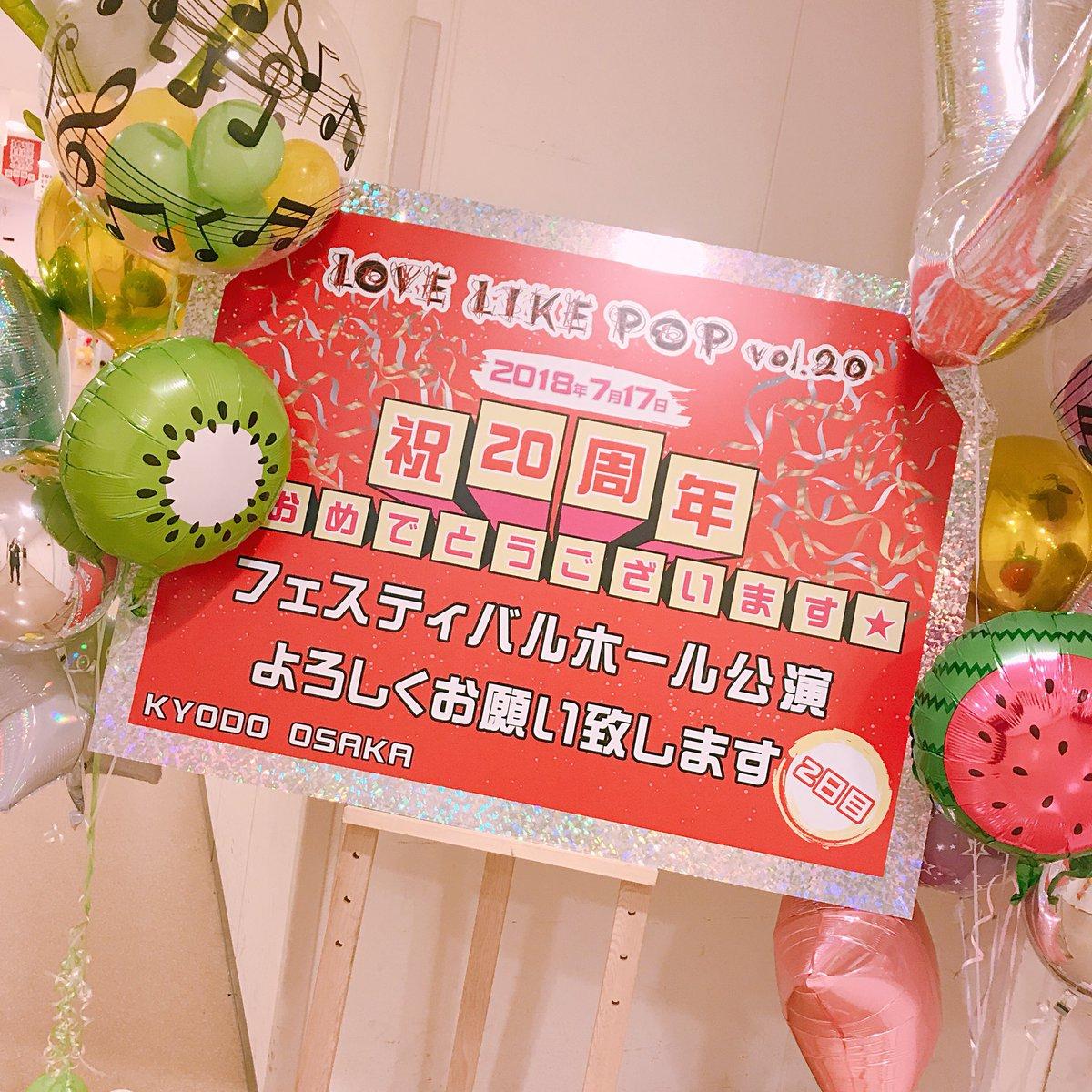 【LLP20レポート11】 大阪公演2日目の本日7月17日はaikoのデビュー記念日です! ファンの皆様のおかげで20周年を迎えることができました。本当にありがとうございます! 21年目一発目のライブもどうぞよろしくお願い致します。by.スタッフ