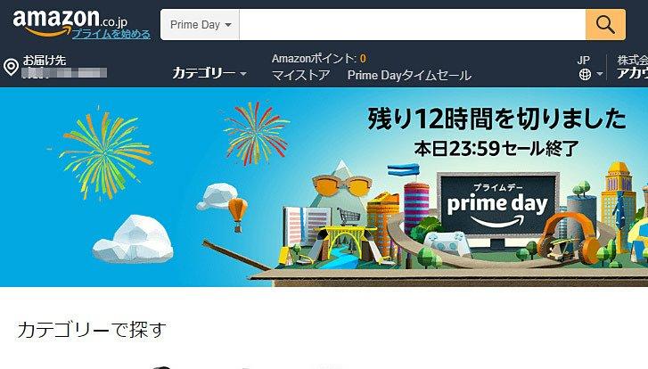 Amazonプライムデー17日23時59分まで。PB最大30%、アウトレット20% OFF https://t.co/zX4YATHvpa #primeday